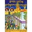 אלחנן וחיים שמחים בירושלים-סוכות