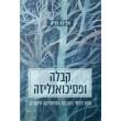 קבלה ופסיכואנליזה - מסע פנימי בעקבות המיסטיקה היהודית