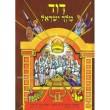 קומיקס דוד מלך ישראל