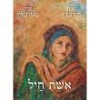 אלבום אשת חיל מאת הרב עדין שטיינזלץ-יצחק תורג'מן