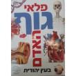 פלאי גוף האדם בעין יהודית