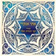 אתי אנקרי - בשירי רבי יהודה הלוי