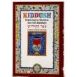 ספר הקידוש עברית+אנגלית-אזל במלאי ובהוצאה!!