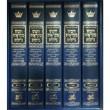 חומש מקראות גדולות ארטסקרול