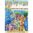 הגדה של פסח - אלישמע ואפרים יוצאים ממצרים