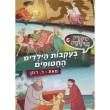 פינצ'ע ואיטשע 6-בעקבות הילדים החטופים