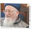 אביהם של ישראל חלק תשיעי