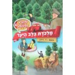 פינצ'ע ואיטשע 4-מלכודת בלב היער
