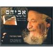 אביהם של ישראל על התורה - במדבר
