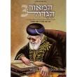 המאור הגדול 3 - הרב עובדיה יוסף זצוק