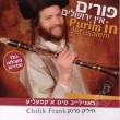 פורים בירושלים Purim in Jerusalem