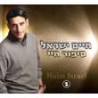 חיים ישראל - סיפור חיי