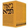 ביאור תניא - סט 9 כרכים-אזל במלאי ובהוצאה!