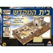 בית המקדש-דגם תלת מימד