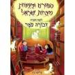 ספורים ומעשיות מעדות ישראל