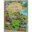 פרשת השבוע לילדי ישראל