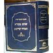 שנים מקרא ואחד תרגום
