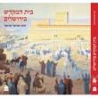 בית המקדש בירושלים-אזל במלאי ובהוצאה!!