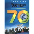 ישראל 70 להיות ישראלי-עדיין אין במלאי