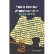 השיפוט היהודי בראי ההיסטוריה