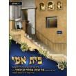 בית אמי ספור חייה של הרבנית קנייבסקי
