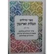 ספר תהילים תכלת וארגמן