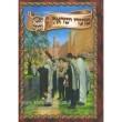 מועדי ישראל - לאבות ובנים