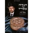 הגדה של פסח - הרב זמיר כהן עם פירוש אבני נזר