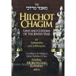 Hilchot Chagim - Laws and Customs of the Jewish Year
