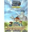 אביהם של ילדי ישראל שמיטה