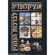 אנציקלופדיה לברכות הנהנין