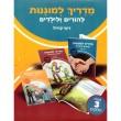 מדריך למוגנות להורים ולילדים