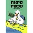 סיפוח עכשיו - פתרון המדינה האחת לשלום במזרח התיכון