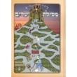 פתיחת שערים למסילת ישרים לרמח