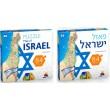 פאזל מפת ישראל