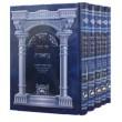 חמשה חומשי תורה בית הכנסת - חומש כחול