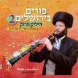 חיליק פרנק - פורים בירושלים 2 - דיסק -אזל במלאי!!