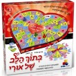 משחק ילדים בתוך הלב של אורי-אזל במלאי ובהוצאה !!