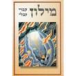 מילון עברי קבלי