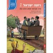 רועה ישראל 2