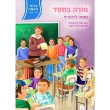 מורה בחסד-נחמה ליבוביץ