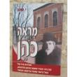 מראה כהן - תולדות חייו של ר' מאיר שמחה הכהן מדוינסק