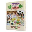 הגדה של פסח בני ישראל לילדים