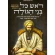 ראש כל בני הגולה - רבנו יוסף חיים מבגדד זצוק