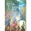 תולדות מלחמת היהודים עם הרומאים