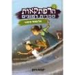 הרפתקאות ספרית רימונים 1 - אל עמוד הימיני