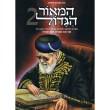 המאור הגדול 2 - הרב עובדיה יוסף זצוק