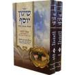 שינון יוסף שאלות ותשובות על הילקוט יוסף