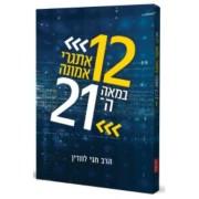 12 אתגרי אמונה במאה ה21