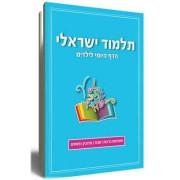 תלמוד ישראלי - הדף היומי לילדים (א')